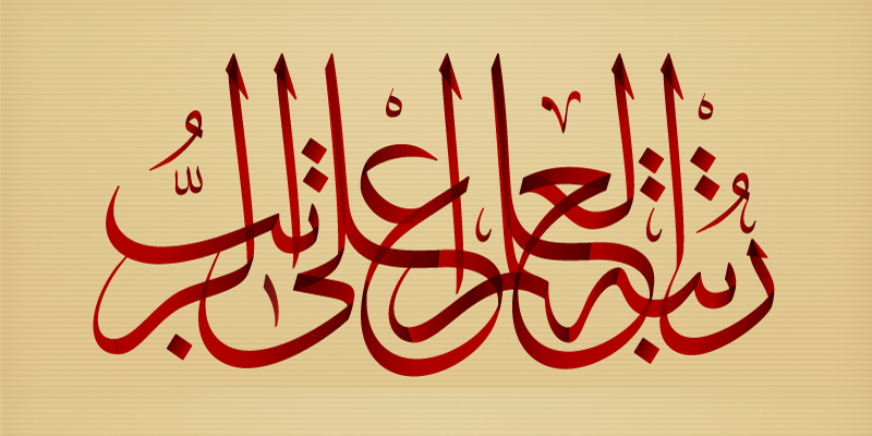 لماذا سميت اللغة العربية بلغة الضاد؟